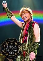 Hikawa Kiyoshi Special Concert 2010 Kiyoshi Konoyoru Vol.10  (Japan Version)