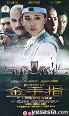 Jin Shou Zhi (Vol.18-34) (End) (China Version)