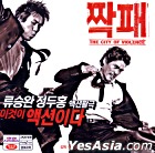 The City Of Violence (Korea Version)