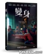 Metamorphosis (2019) (DVD) (Taiwan Version)