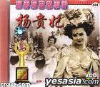 Yang Gui Fei (VCD) (China Version)