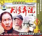 Da He Ben Liu Part I & II (China Version)