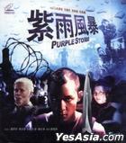 Purple Storm (1999) (VCD) (MegaStar Version) (Hong Kong Version)