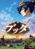 Buddha: The Great Departure (DVD) (Japan Version)