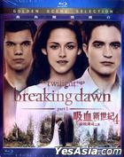 The Twilight Saga: Breaking Dawn - Part 1 (2011) (Blu-ray) (Hong Kong Version)