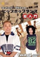watari & Okiram no Kantan Jotatsu Hip Hop Dance Cho Nyumon (Japan Version)