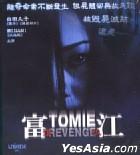 Tomie Revenge (Hong Kong Version)