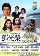 鄧光榮典藏電影套裝 (02) (DVD) (台灣版)