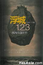 Fu Cheng1.2.3—— Xi Xi Xiao Shuo Xin Xi