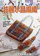 Chuan Zhu Mei Ren Xi Lie 6 -  Xuan Li Shui Jing Bian Zhi