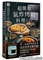 Chao Jian Dan Qi Zha Kao Xiang Liao Li110 : Yi Ji Duo Gong , Jian Zhi70% , Xiang Shou Mei Wei De You Qie Shen Qi
