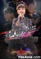 最愛麗莎全經典演唱會 Karaoke (DVD)