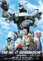 The Next Generation -Patlabor- Part 2 (DVD)(Japan Version)