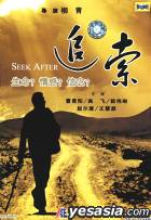 Zhui Suo (DVD) (China Version)