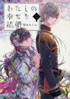 Watashi no Shiawase na Kekkon 2 (Bunko)