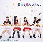 Hibiyasen Dairy (SINGLE+DVD) (First Press Limited Edition) (Japan Version)