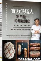 Shi Li Pai Zhi Ren Ge Tian Jian Yi De Mian Bao Jiang Zuo :BEAVER BREAD Dong Jing Ming Dian Mian Bao Pei Fang Bai Fen Bi Jie Mi Gong Kai