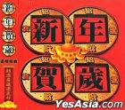 Xin Nian He Sui Lian Xu Zu Qu
