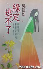 Yuan Ding Tao Bu Le