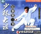 ZHONG HUA WU SHU ZHAN XIAN GONG CHENG SHAO LIN TAI ZU CHANG QUAN DI ER JIE (VCD) (China Version)