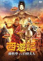 西遊記之孫悟空三打白骨精 (DVD) (日本版)