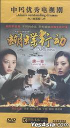 Hu Die Xing Dong (DVD) (End) (China Version)