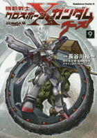 Mobile Suit Crossbone Gundam 9