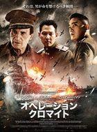 Operation Chromite (DVD) (Japan Version)