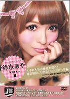 Suzuki Aya Vol.1 Suzu no Ninki no Himitsu wo Sagure! Zasshi Satsuei nimo Micchaku! Baribari Oshigoto Hen navigated by JB (DVD) (Japan Version)
