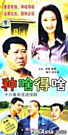 Zhong Sha De Sha (DVD) (End) (China Version)