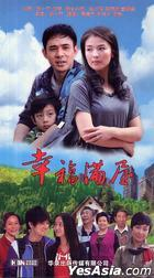 Xing Fu Man Wu (H-DVD) (End) (China Version)