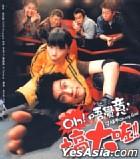 Oh My God (Hong Kong Version)