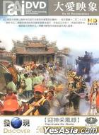 Carnivals For Gads (DVD) (Taiwan Version)