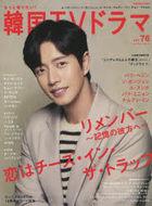Motto Shiritai Korean TV Drama 76