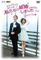 Jo Kwon & Gain's - We Got Married Collection (Adam Couple) (DVD) (Vol.2) (Japan Version)
