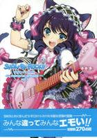 shiyou bai rotsuku memoriaru a to butsuku 1 1 SHOW BY ROCK  MEMORIAL ARTBOOK 1 1 gona bi  a miyu jitsuku mirionea GONNA BE A MUSIC MILLIONAIRE