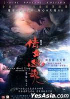 A Chinese Ghost Story (2011) (DVD) (2-Disc Edition)  (Hong Kong Version)