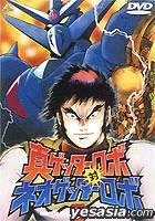 Shin Getter Robo VS Neo Getter Robo 3 (Japan Version)