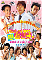 Irasshaimase Kanja Sama (Japan Version)