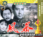 Feng Bao (VCD) (China Version)