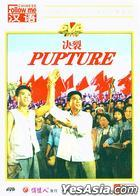 Pupture (DVD) (English Subtitled) (China Version)