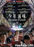 The Taste of Youth (2016) (DVD) (Hong Kong Version)