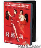 The Taste Of Money (2012) (DVD) (English Subtitled) (Hong Kong Version) (Give-Away Version)