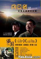 Xiang Ri Zhe : Jie Du Ni Zhuan Sheng De Gu Shi