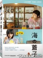 There Is No Lid On The Sea (2015) (DVD) (Taiwan Version)