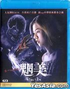 #Net I Die (2017) (Blu-ray) (English Subtitled) (Hong Kong Version)