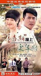 Qing Chun Qi Zhuang Shang Geng Nian Qi (H-DVD) (End) (China Version)