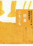 hiki komogomo kazoku de tanoshimu manga hatsuken 6