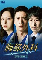 Heart Surgeons (DVD) (Box 2) (Japan Version)