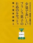 shiyouriyou de oishii furansugashi no tame no rusetsutou 6 chiisana resutoran kitsusaten katei de tsukuru